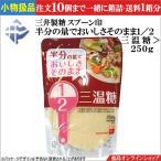 ★小物扱【単品売】スプーン印 半分の量でおいしさそのまま1/2 250g