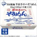 竹田製麺 半田手延べそうめん3kg (100g×3束×10)