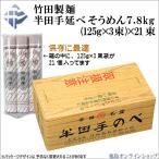竹田製麺(3束個包装)半田手延そうめん 125g×3束×21個入