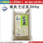 ★小物扱【単品売】徳食 そば米(特大)500g