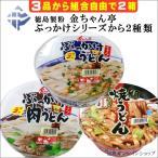 1個100円税込(組合自由2箱)金ちゃん亭「ぶっかけうどん」「肉」「焼うどん」から2種類画像