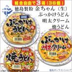 (組合自由3箱)金ちゃん(生麺)ぶっかけうどん・明太クリーム・焼うどん12個x3箱(1個108円税込)