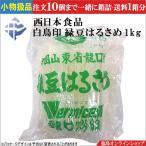 ★小物扱【単品売】西日本食品 白鳥印 緑豆春雨 1kg (長さ20cmくらい)