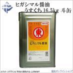 ヒガシマル醤油(業務用)うすくち醤油 18L(1斗缶)