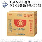 ヒガシマル醤油(業務用)うすくち醤油 20L箱入