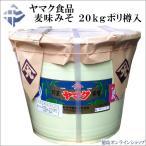【取寄品】ヤマク食品(業務用) 麦みそ 20Kgポリ樽入