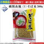 ★小物扱【単品売】横関食糧 (Y)そば米300g