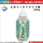 ★小物扱【単品売】正栄 スッキリオリゴ糖1000g