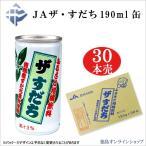 1本78円税別(30本入箱売)JA ザ・スダチ 190g缶