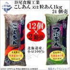 1個379円税込(24個売)谷尾食糧工業  こしあん 又は 粒あん1kg(北海道産小豆100%)12個×2箱