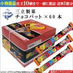 ★小物扱(60本中箱売)三立製菓 チョコバット×60本 (1個26円税込)