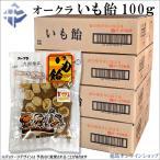 1個100円税込 (4箱) オークラ いも飴 100g ×48個 (12x4箱)