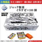 ★小物扱【中箱売】1個9円税込:ジャック製菓 イカすぜ×100個