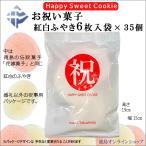 徳島 「お祝い菓子(HAPPY SWEET COOKIE)」(紅白ふやき7枚)×35袋 (花嫁菓子・祝バージョン)