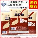 ≪送料無料≫(20個袋売)三井製糖 スプーン印 三温糖 1kg