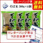 <送料無料レターパック便>徳食 そば米 300g ×4袋 (代引決算不可)