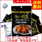 <送料無料レターパック>カモ井食品 俺の贅沢 かきの醤油焼42g×5袋(代引・時間指定不可)