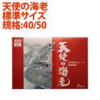 Shrimp - 天使の海老 小サイズ1Kg箱入り(規格:40/50)