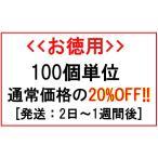 100個単位お徳用 YKK LA20S プラスチック アジャスター 黒 20mm巾用  ベルトの長さ調節などに