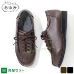 介護シューズ あゆみシューズ 公式 介護靴  コンフォート3(3E) 1315 外出用 外履き ケアシューズ 徳武産業
