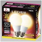 NEC LED電球E26形 全周配光 2個パック LDA5L-G-2P