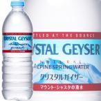 大塚食品 (Crystal Geyser) クリスタルガイザー500mlペットボトル×24本入【正規品】
