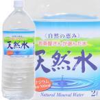 グローブ お茶屋さんが選んだ水 天然水 2L ペットボトル 6本セット