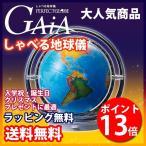 ショッピングしゃべる地球儀 【プレゼン包装承ります♪プレゼント付き♪単4アルカリ電池10本】ドウシシャ しゃべる地球儀 パーフェクトグローブ GAIA ガイア PG-GA15