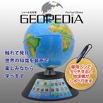 ドウシシャ しゃべる地球儀 パーフェクトグローブ ジオペディア GEOPEDIA PG-GP17【ラッピング不可】