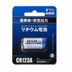BPS 電池企画販売 カメラ用リチウム電池 CR123A-1P