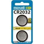 maxell(マクセル)リチウムコイン電池CR2032.2BS