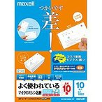 maxell M21405N2-10F マイクロミシン名刺ラベル カラーレーザー対応普通紙 角丸両面 標準 A4 10面 10枚【お取り寄せ】