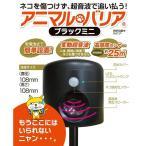 ショッピングアニマル インテリムジャパン アニマルバリア ブラックミニ IJ-ANB-04-BK 1個入り
