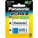 パナソニック カメラ用リチウム電池 2CR-5W
