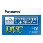 Panasonic(パナソニック)Mini DVC ビデオカメラ用クリーニングテープ AY-DVMCLN