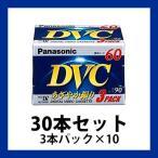 Panasonic パナソニック miniDVカセット AY-DVM60V3 60分3本x10パック