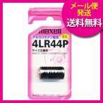 【メール便】maxell(マクセル)アルカリボタン電池 4LR44P 1BS