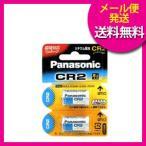 【メール便】パナソニック カメラ用リチウム電池 2本パック CR-2W-2P