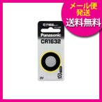 【メール便】パナソニック コイン形リチウム電池CR1632