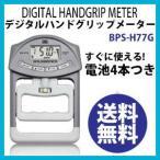 【ゆうパケット送料無料】BPS デジタルハンドグリップメーター健康器具 BPS-H77B(ブルー)【電池4本付】
