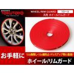 特価 ホイールガード リムプロテクター 6m〜7m 1ロール 1台分 赤 TOKUTOYO(トクトヨ)(クーポン配布中)