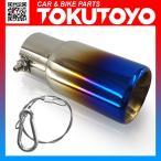 汎用 マフラーカッター チタン焼き 真円型 ストレート式 63mm ボルト付 重厚感有り 簡単取付 AB63