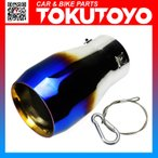 新品 マフラーカッター チタン色調 真円型 大口径 ボルト付 AB74 TOKUTOYO(トクトヨ)(クーポン配布中)