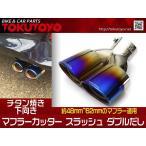 日産 デュアリス J10 セドリック/グロリア Y34 マフラーカッター チタン焼き