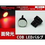 T20/7443 LEDバルブ ダブル球 COB 面発光 12V車用 赤/赤 2個set