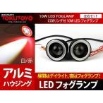 10W LEDフォグランプ COBイカリング付 デイライト 赤リング&白フォグ AC73