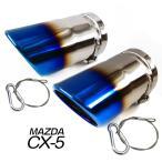 CX-5 マフラーカッター チタン焼き 排水口付き 2個セット TOKUTOYO(トクトヨ)(クーポン配布中)