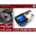 マフラーカッター 汎用 シングル チタン焼き ボルト付き AC80 TOKUTOYO(トクトヨ)