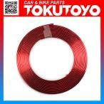 メッキ仕様 ホイールガード リムプロテクター リムライン 8m 赤 TOKUTOYO(トクトヨ)(クーポン配布中)