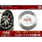 メッキ仕様 ホイールガード リムプロテクター リムライン 8m 銀 TOKUTOYO(トクトヨ)